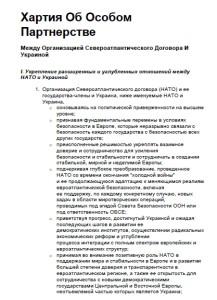 Хартия об Особом партнерстве между Организацией Североатлантического договора и Украиной
