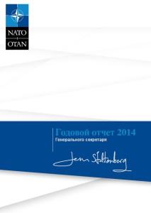 Годовой отчет Генерального секретаря НАТО 2014
