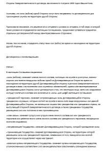 Соглашение между сторонами Североатлантического договора о статусе их сил (войск)