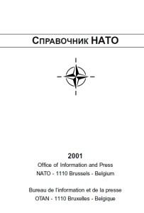 Справочник НАТО