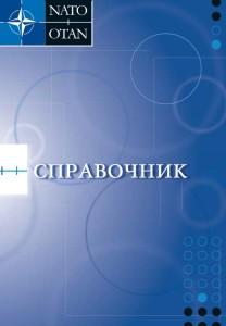 Справочник НАТО 2006