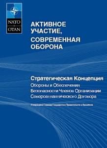 Стратегическая концепция НАТО 2010