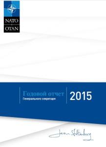 Годовой отчет Генсека НАТО за 2015