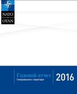 Годовой отчет Генсека НАТО за 2016