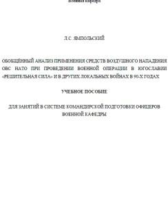 Обобщенный анализ применения средств воздушного нападения ОВС НАТО при проведении военной операции в Югославии «Решительная сила» и в других локальных войнах в 90-х годах