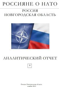 Россияне о НАТО аналитический отчет