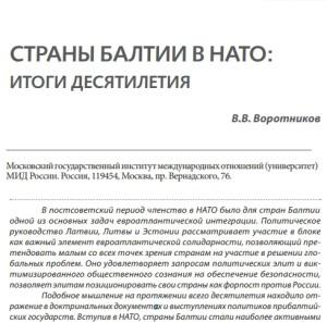 Страны Балтии в НАТО: итоги десятилетия