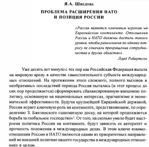 Проблема расширения НАТО и позиция России
