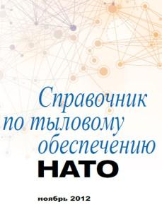 Справочник по тыловому обеспечению НАТО