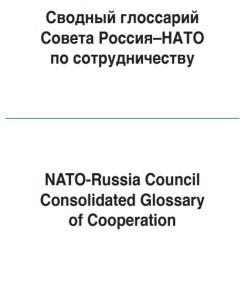 Глоссарий НАТО
